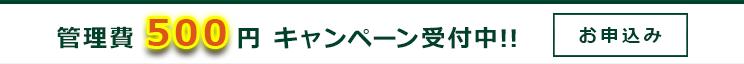 管理費500円 キャンペーン